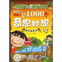 激发孩子想象力的1000个奇思妙想-有趣的植物世界 于秉正 海豚出版社