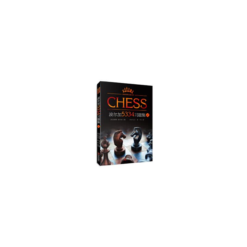 波尔加5334习题集 [匈]拉斯洛·波尔加 青岛出版社【正版图书 新华品质 售后无忧】 正版现货!有问题联系客服!