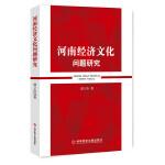 河南经济文化问题研究