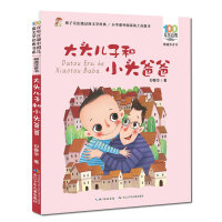 百年百部中国儿童文学经典书系(精选注音书)・大头儿子和小头爸爸