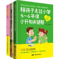 正版 陪孩子走过小学5~6年级小升初关键期 多点教养.让女孩的举止更优雅6-15岁家庭教育宝典育儿书籍好妈妈胜过好老师