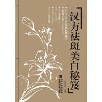 汉方祛斑美白秘笈(老祖宗留下来的秘方,健康排毒变美女) 何跃青 福建科技出版社
