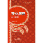开业庆典主持词,田刚建,山西科学技术出版社,9787537728645