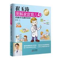 崔玉涛图解家庭育儿9(最新升级版):直面小儿就医误区