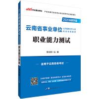 云南事业单位考试用书 中公2020云南省事业单位公开招聘工作人员考试专用教材职业能力测试(全新升级)