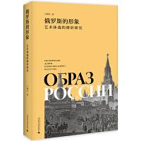 俄罗斯的形象:艺术体裁的修辞研究
