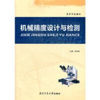 【正版二手书9成新左右】机械精度设计与检测 刘笃喜 西北工业大学出版社