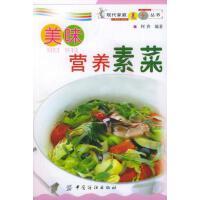【正版九新旧书9成新】美味营养素菜 现代家庭美厨丛书 阿香 中国纺织出版社 9787506431057