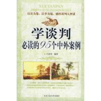 【二手书8成新】学谈判必读的95个中外案例 吕晨钟 北京工业大学出版社