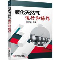 液化天然气运行和操作 顾安忠 机械工业出版社