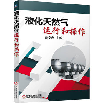 液化天然气运行和操作 顾安忠 机械工业出版社 正版书籍!好评联系客服有优惠!谢谢!