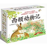 西顿动物记(10册礼品装) 欧内斯特.汤普森.西顿 北京科学技术出版社 9787530451410