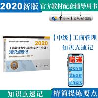 备考2021经济师中级 工商管理专业知识与实务(中级)知识点速记2020 中国人事出版社
