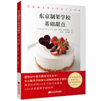 东京制果学校基础甜点 草莓鲜奶油蛋糕水果蛋糕卷提拉米苏蒙布朗奶酪蛋糕玛德琳费南雪焦糖布丁制作步骤教程书籍烘焙书糕点师