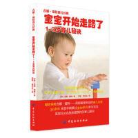 【二手旧书九成新】宝宝开始走路了 (英) 吉娜・福特著 中国纺织出版社 9787506489904