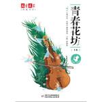 《儿童文学 选萃》精品系列--青春花坊(上卷),徐德霞,中国少年儿童出版社,9787514812411