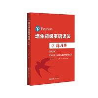 培生初级英语语法(练习册)(培生经典,原版引进,全球百万级销量,国外名师手把手教你学语法)