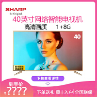 夏普(SHARP) LCD-40Z4AS 40英寸全高清杜比音效原装面板智能网络液晶平板电视机