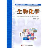 【正版二手书9成新左右】生物化学 殷蓉蓉 中国科学技术出版社
