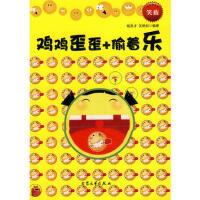 【正版二手书9成新左右】鸡鸡歪歪+偷着乐 杨亮才,关艳茹著 大众文艺出版社