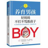 正版 如何养育男孩 好妈妈不打不骂教孩子 培养男生300个细节育儿书籍 父母家庭教育孩子正面管教必好妈妈胜过好老师儿童