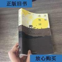 [二手旧书9成新]草原动物园 /马伯庸 中信出版集团