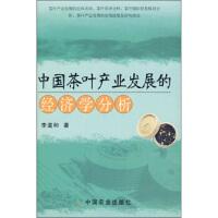 中国茶叶产业发展的经济学分析,李道和,中国农业出版社【质量保障放心购买】
