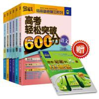 王金战系列:高考文科轻松突破600分(套装共6册)(赠《高考数学压轴题》)