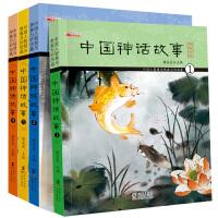中国古代神话故事书全4册彩图注音版6-9周岁小学生课外阅读书籍一二三年级儿童绘本课外书带拼音