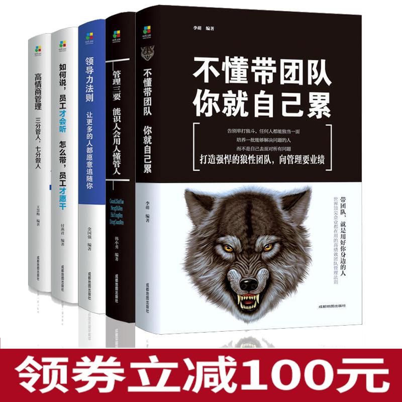 不懂带团队你就自己累+管理三要+领导力+高情商管理+如何说(共5册) 团队说话技巧团队管理法则企业管理书籍
