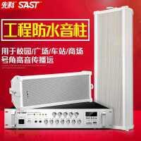 SAST/先科 F1定压防水音柱套装音箱校园商铺公共广播室外壁挂喇叭