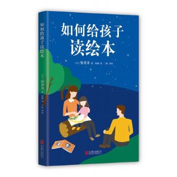 """如何给孩子读绘本 """"日本绘本之父""""松居直先生倾情相授:给孩子读绘本的方法、读懂图画的要诀,以及亲子阅读所需具备的广阔视野。(爱心树童书出品)"""