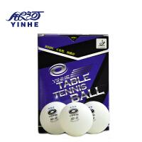 正品YINHE银河 铂力 三星新材料球40+标准比赛用球
