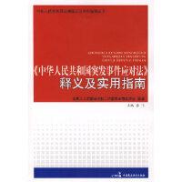《中华人民共和国突发事件应对法》释义及实用指南 9787802192829 中国民主法制出版社