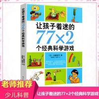 让孩子着迷的77X2个经典科学游戏荣获中国童书金奖令孩子惊奇的150个经典科学游戏少儿科普百科知识大全益智童书趣味科学