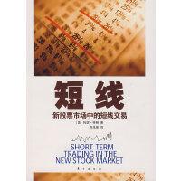 短线:新股票市场中的短线交易