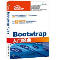 Bootstrap入门经典