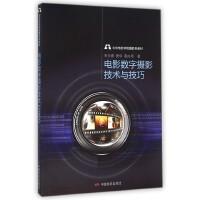 电影数字摄影技术与技巧(北京电影学院摄影系教材)