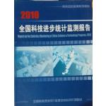 全国科技进步统计监测报告2010