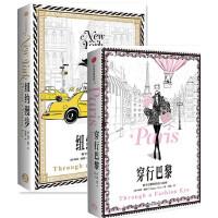 穿行巴黎+纽约漫步(时尚精灵梅根・赫斯手绘系列)纸间徜徉时尚之都,畅享巴黎精致与优雅和纽约的自由与奔放