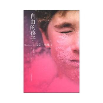 自由的孩子,[法] 马克·李维(Marc Levy),范炜炜,上海译文出版社,9787532760152 【正版新书,70%城市次日达】