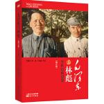毛泽 东与林 彪(修订版),叶健君,程波,王龙彪,东方出版社,9787506082266