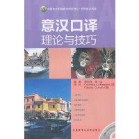 意汉口译理论与技巧(附光盘)――介绍实用的口译技巧,配备大量的口译范例
