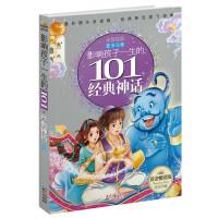 (黄金畅销版)影响孩子一生的101个经典神话�q蓝宝石卷