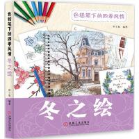 色铅笔下的四季风情:冬之绘