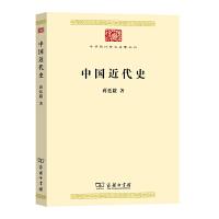 中国近代史(中华现代学术名著丛书)