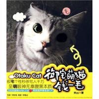 【正版二手书9成新左右】御宅萌猫钱一毛 米YY 花山文艺出版社