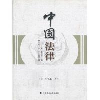 【正版二手书9成新左右】中国法律 朱勇 中国政法大学出版社