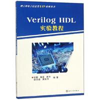 Verilog HDL实验教程(货号:A4) 9787567226999 苏州大学出版社 钱敏,曲波,黄旭,胡丹峰,黄