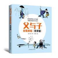 父与子全集新编 : 无字版 埃・奥・卜劳恩 上海科学普及出版社 9787542766779